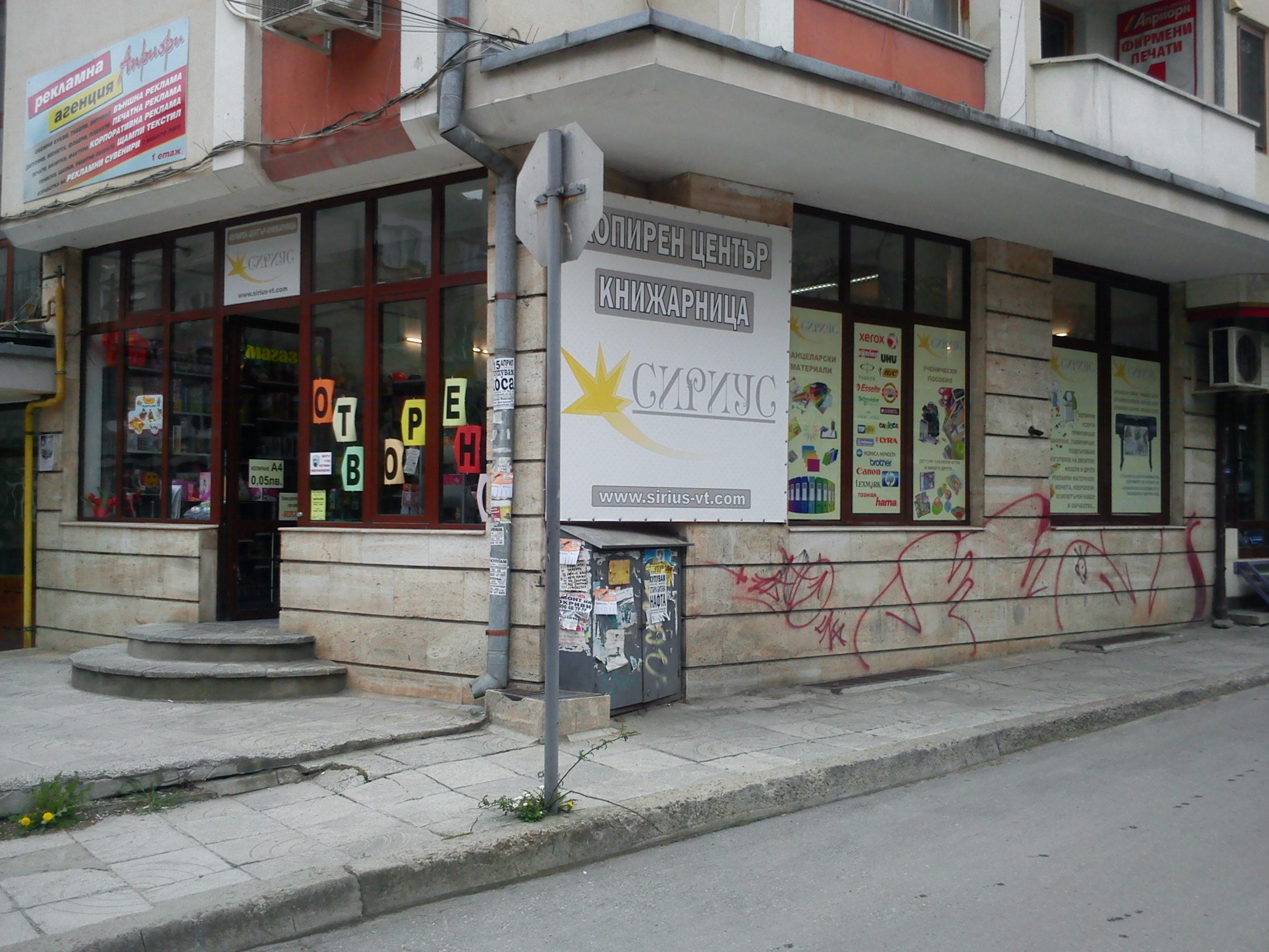Копирен център Сириус 3